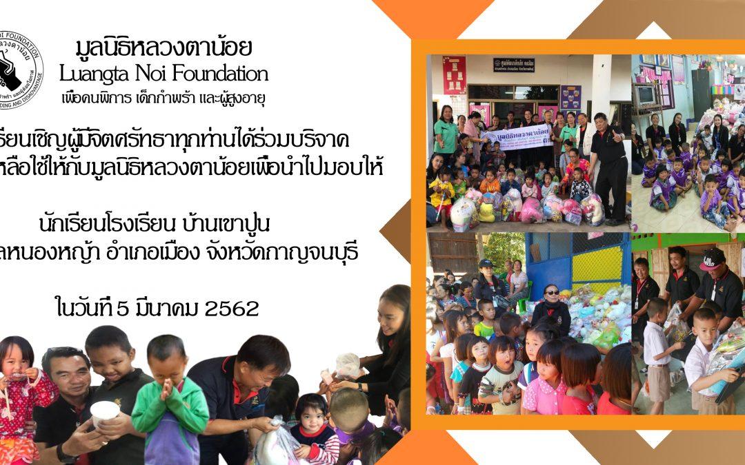 ขอเรียนเชิญผู้มีจิตศรัทธาทุกท่านได้ร่วมบริจาคสิ่งของเหลือใช้ให้กับมูลนิธิหลวงตาน้อยเพื่อนำไปมอบให้ นักเรียนโรงเรียน บ้านเขาปูน ต.หนองหญ้า อ.เมือง จ.กาญจนบุรี ในวันที่ 5 มีนาคม 2562