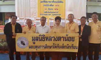 มอบทุนการศึกษาให้แก่นักเรียน โรงเรียนไทยนิยมสงเคราะห์