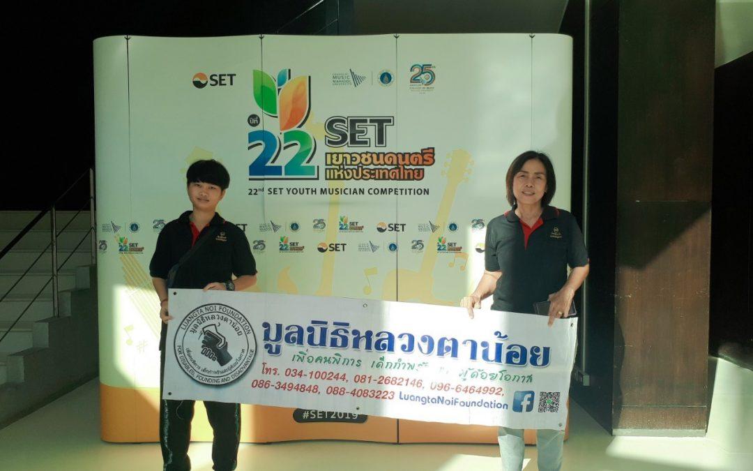 ตัวแทนเจ้าหน้าที่มูลนิธิหลวงตาน้อยได้เข้าร่วม ประกวดการแข่งขันดนตรี ในรายการ SET เยาวชนดนตรีแห่งประเทศไทย ครั้งที่ 22 วิทยาลัยดุริยางคศิลป์ มหาวิทยาลัยมหิดล